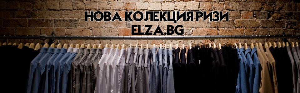 Мъжки ризи колекция 2016