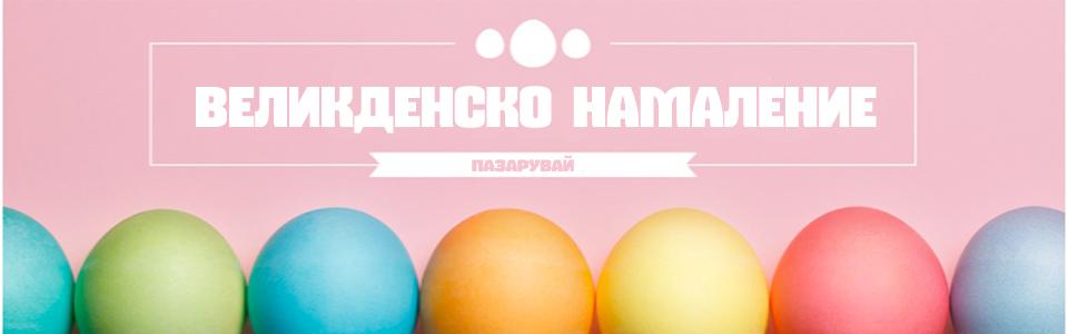 Великденски намаления