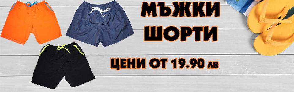 Мъжки шорти на супер цени