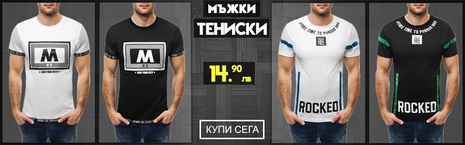 Промоция мъжки тениски