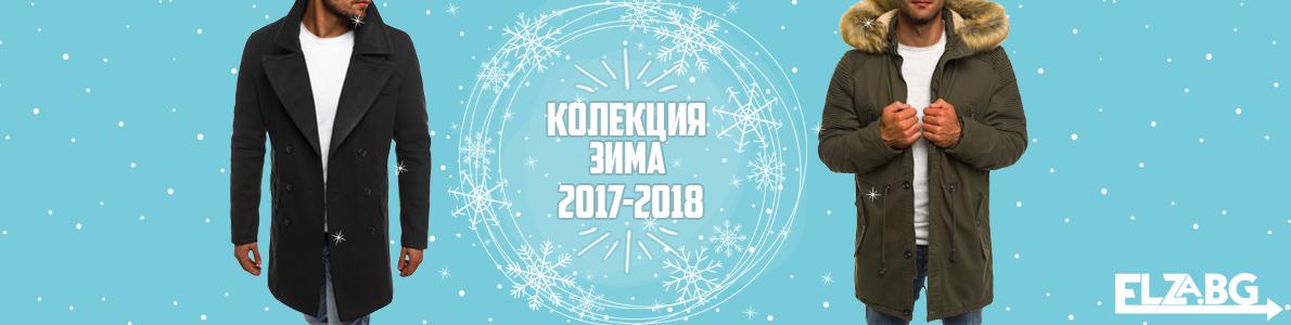 Колекция Зима 2017-2018г.