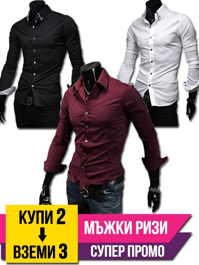 ПРОМО ПАКЕТ Shirts ! Купуваш 2- Получаваш 3-та по-избор !