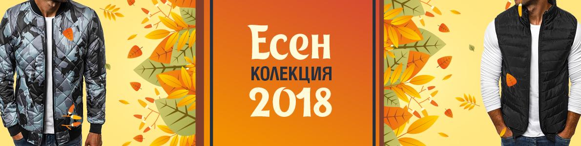 Колекция есен 2018