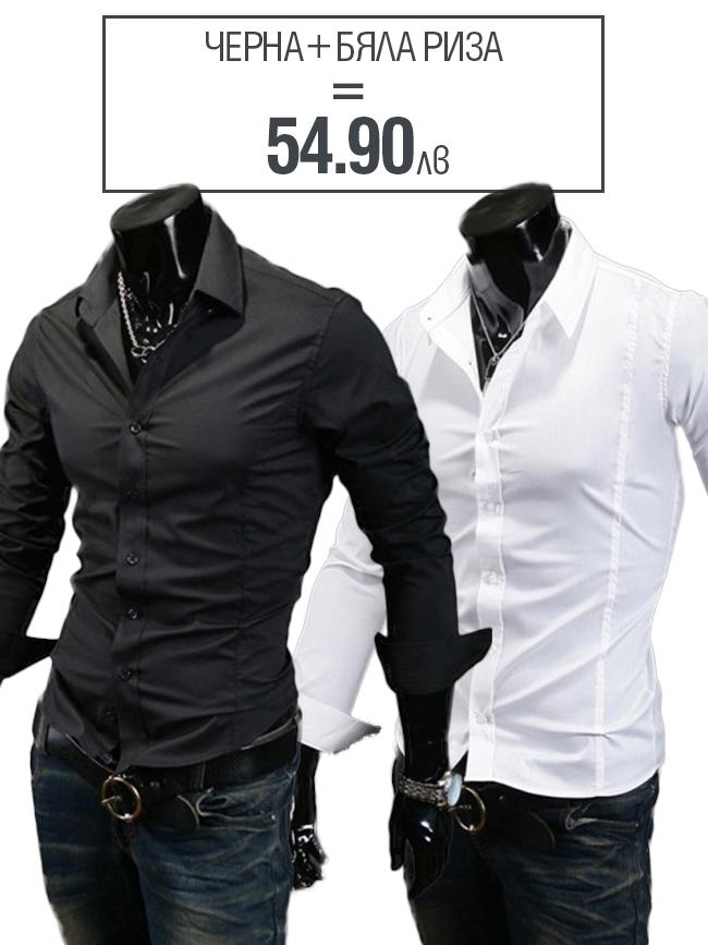 Черна + Бяла риза комплект