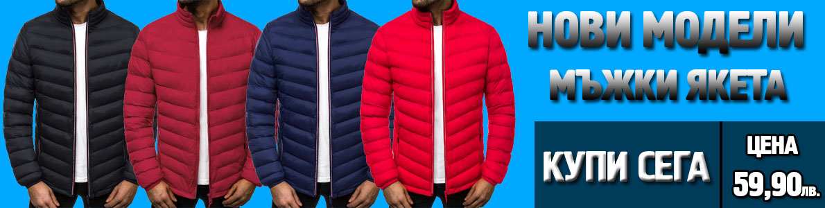 Нови модели мъжки якета
