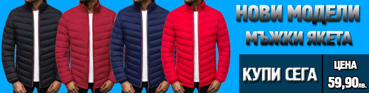 Мъжки зимни якета