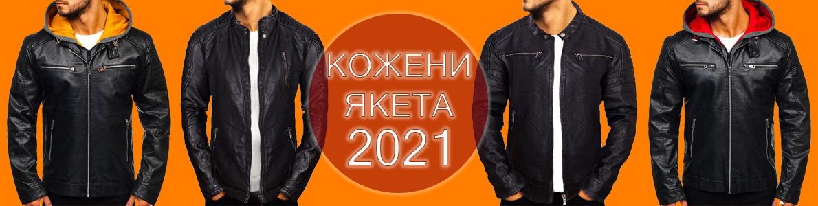 Мъжки кожени якета - модели 2021