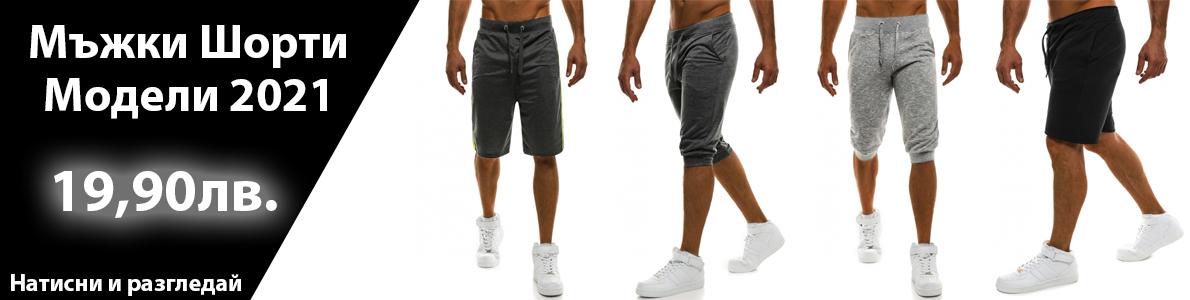Мъжки шорти модели 2021