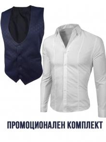 Промоционален комплект риза и елек по избор
