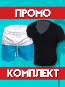 Промо комплект! Плувни шорти и тениска!