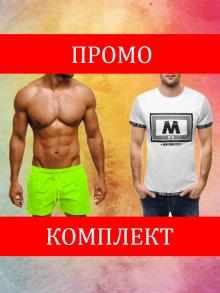 Промо комплект! Мъжки шорти и тениска!