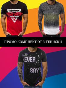 ТОП ОФЕРТА ! 3 БРОЯ МЪЖКИ ТЕНИСКИ