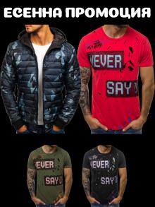 Мъжко яке и тениска по избор - ПРОМО ПАКЕТ