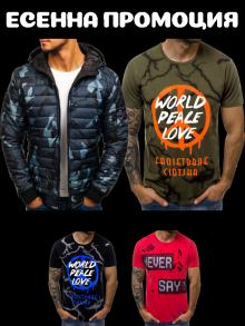 Мъжко яке и тениска по избор - ПРОМО ПАКЕТ 2