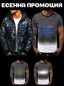 Мъжко яке и тениска по избор - ПРОМО ПАКЕТ 3
