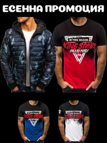 Мъжко яке и тениска по избор - ПРОМО ПАКЕТ 4