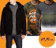 Купи едно вземи 3! Промо пакет яке + подарък 2 тениски