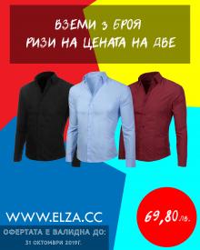 Комплект Вземи две ризи получи трета безплатно.