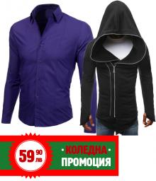 Мъжко горнище и риза по-избор.