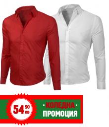 Коледен комплект - два броя ризи