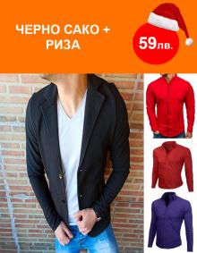 Комплект черно сако + риза по-избор